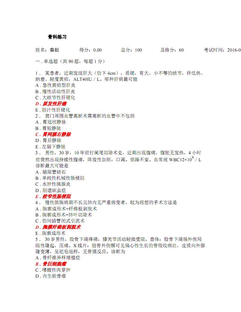 骨科练习题库9.pdf