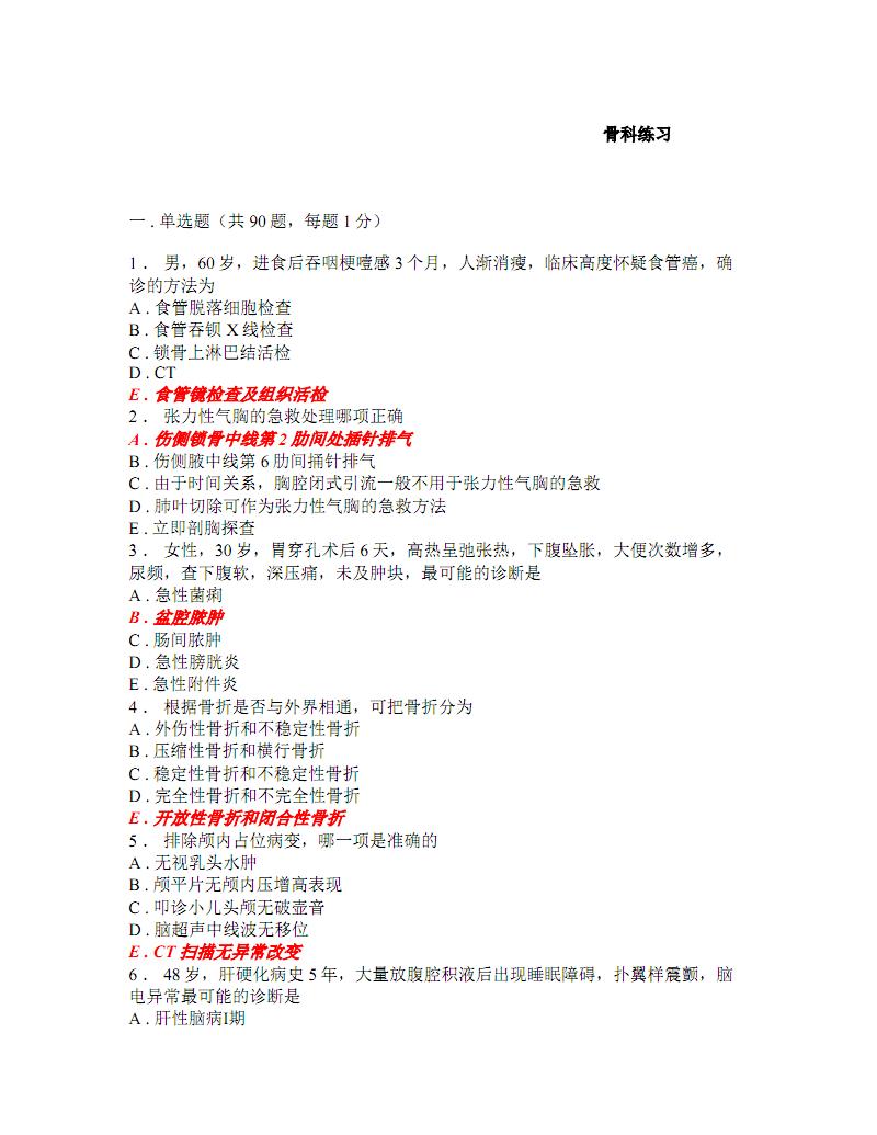 骨科练习题库12.pdf