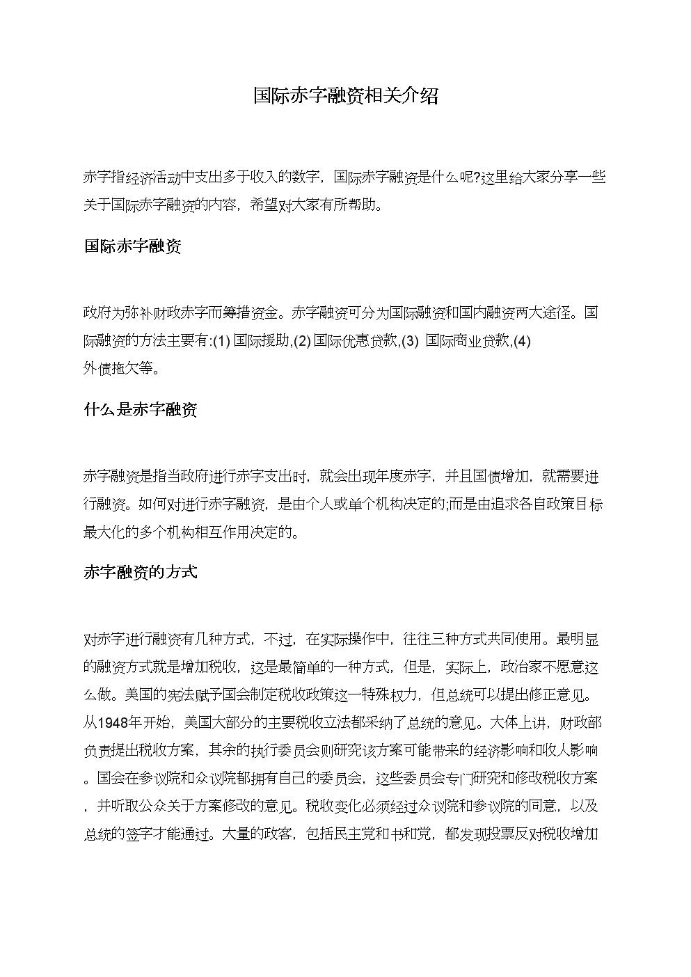 国际赤字融资相关介绍.doc
