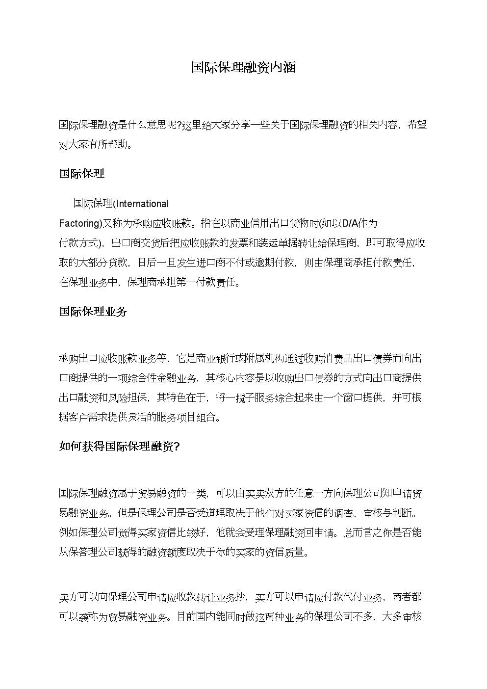 国际保理融资内涵.doc