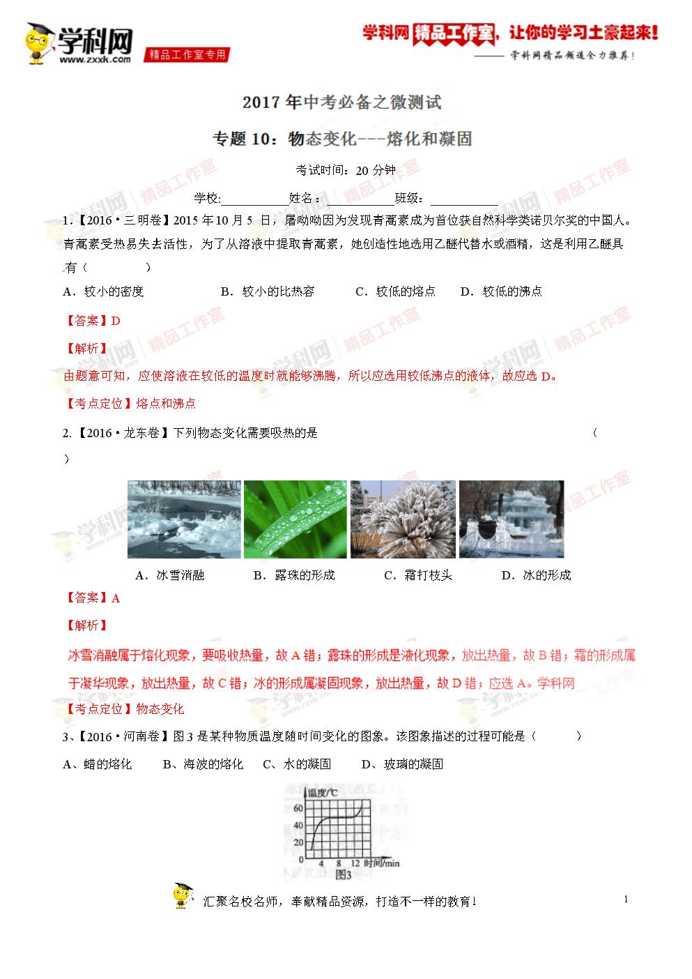 物态变化 熔化和凝固 解析卷.doc