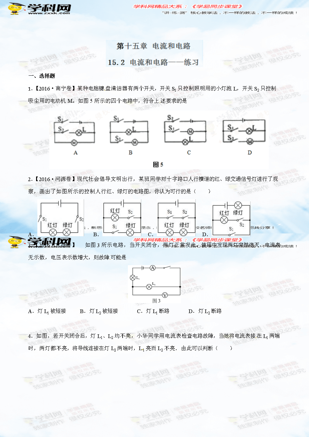 电流和电路 测试卷-2.doc