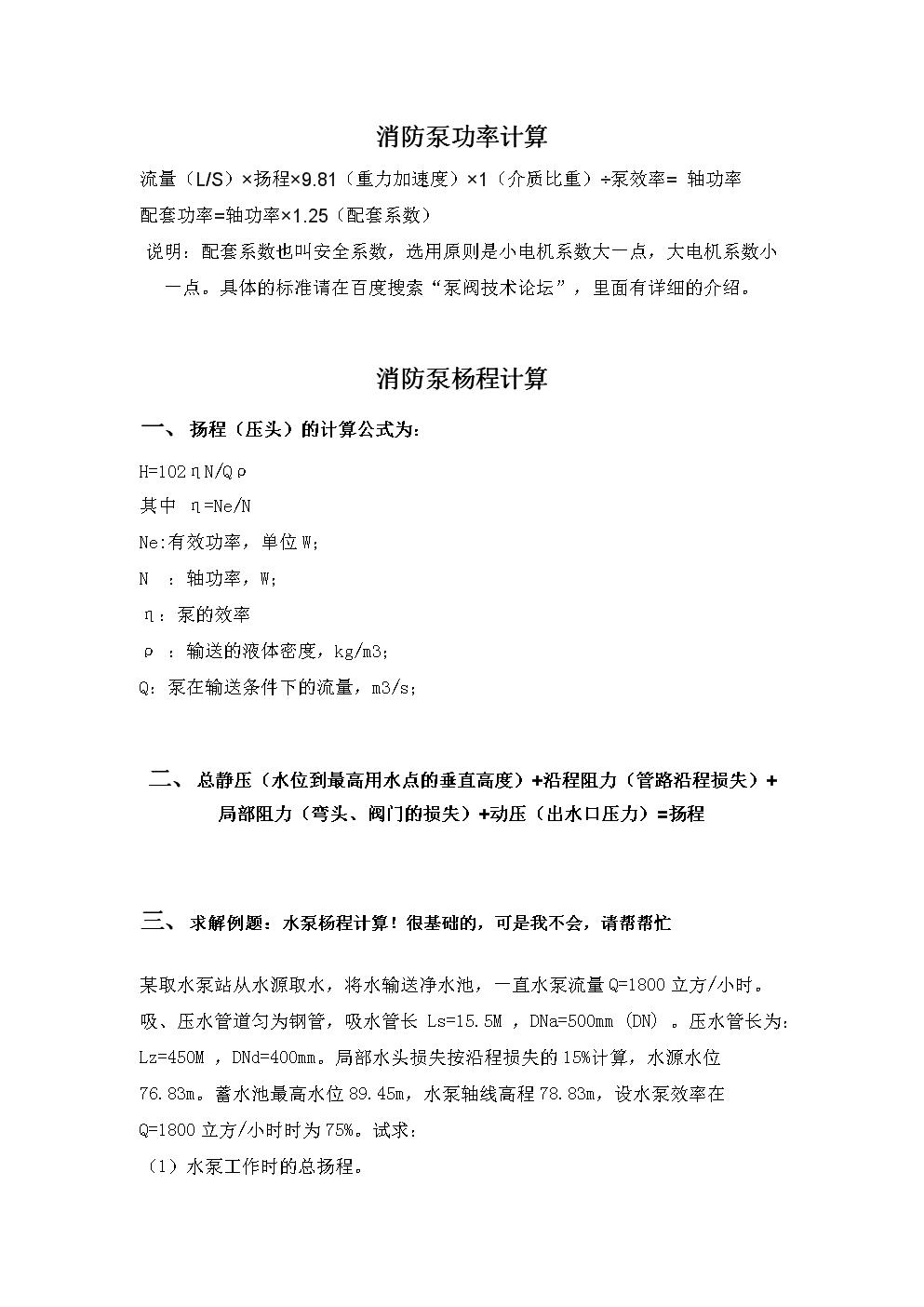 消防泵杨程及功率计算.doc