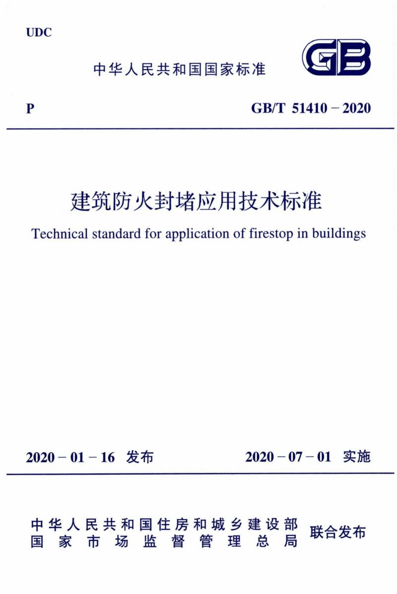 GBT 51410-2020 建筑防火封堵应用技术标准.pdf
