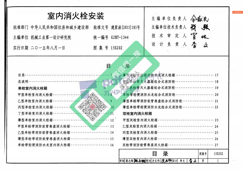 (GJBT-1344)15S202-室内消火栓安装-OCR(带书签).pdf