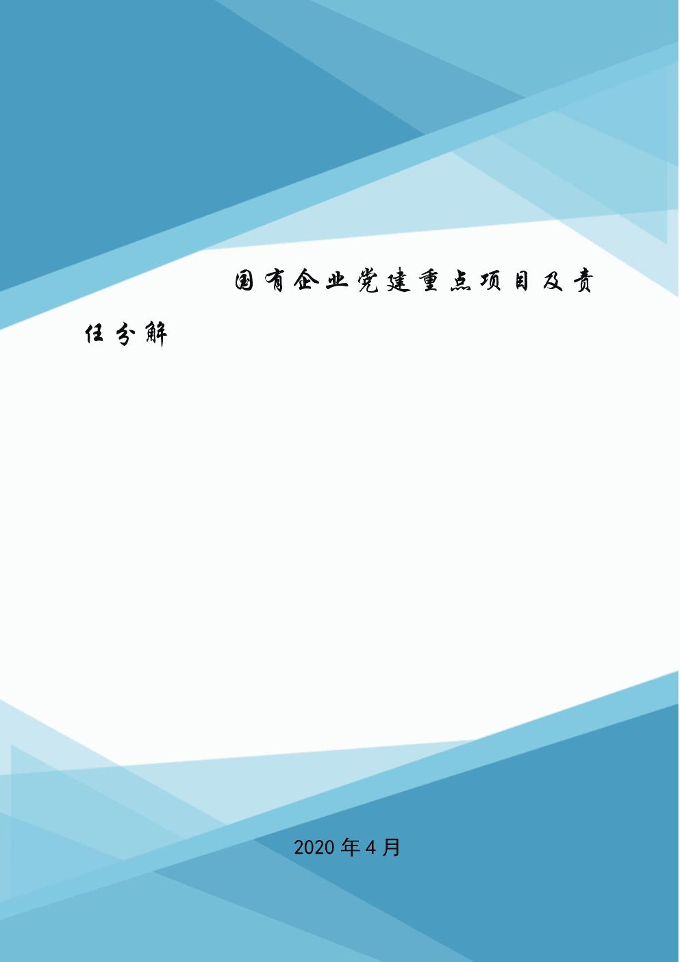 国有企业党建重点项目及责任分解.doc