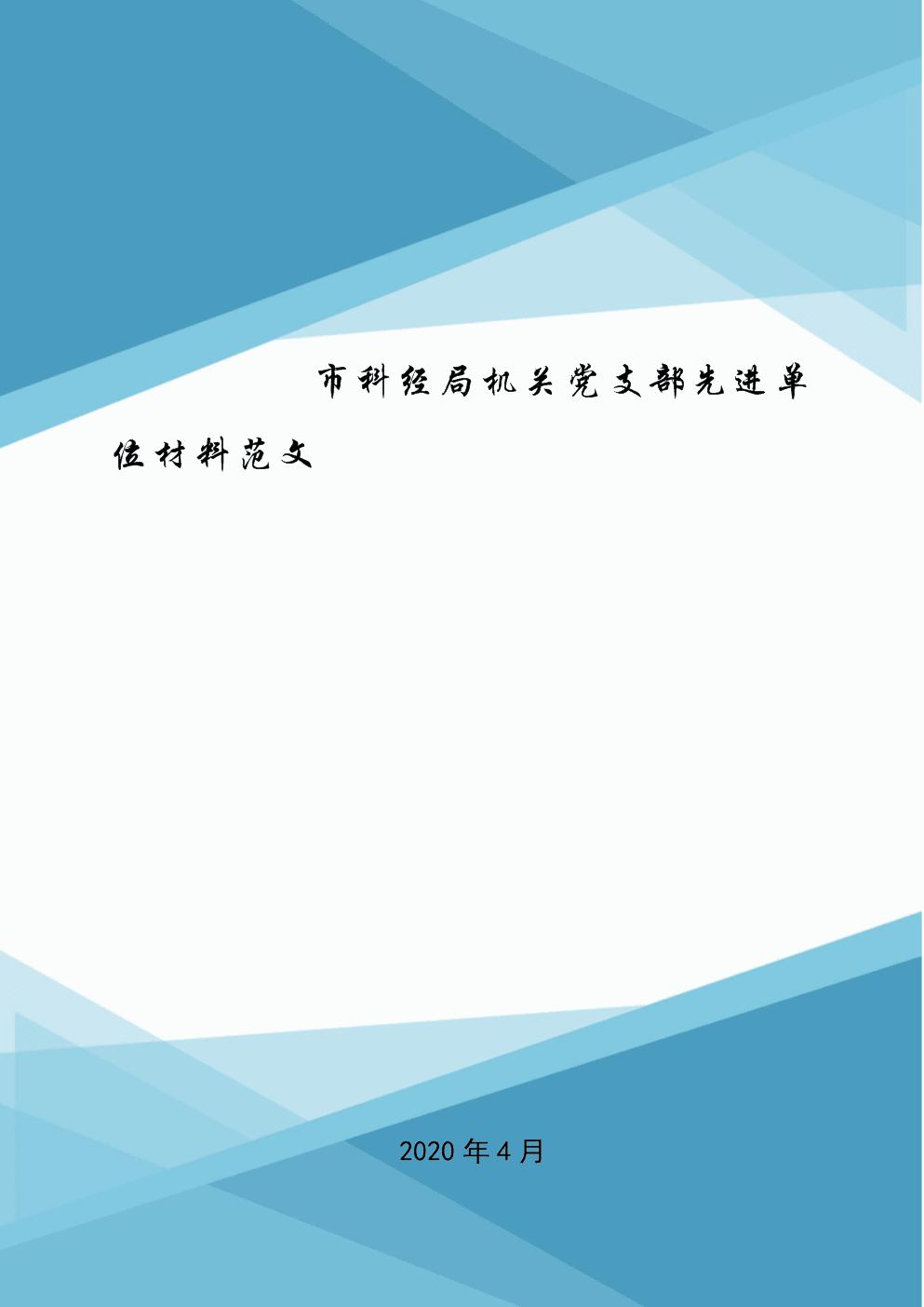 市科经局机关党支部先进单位材料范文.doc