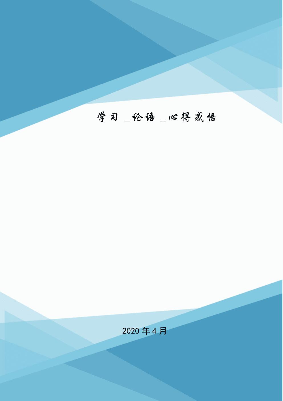 学习_论语_心得感悟.doc