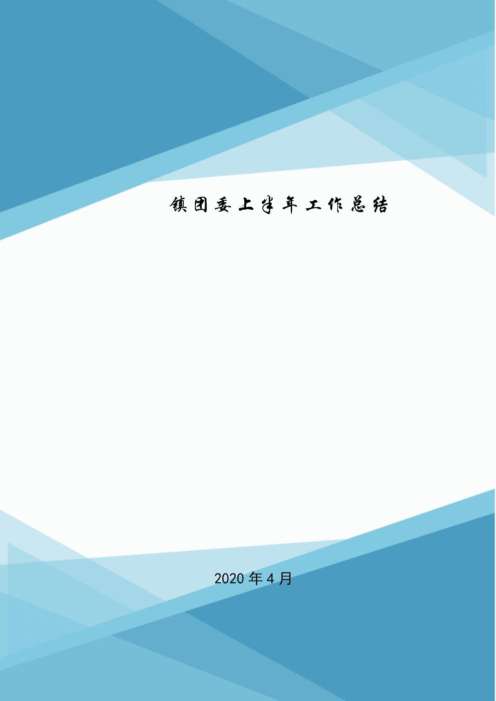 镇团委上半年工作总结.doc