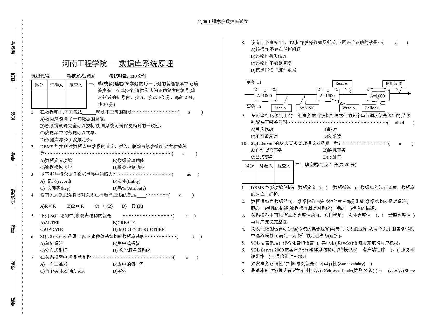 河南工程学院数据库试卷.doc