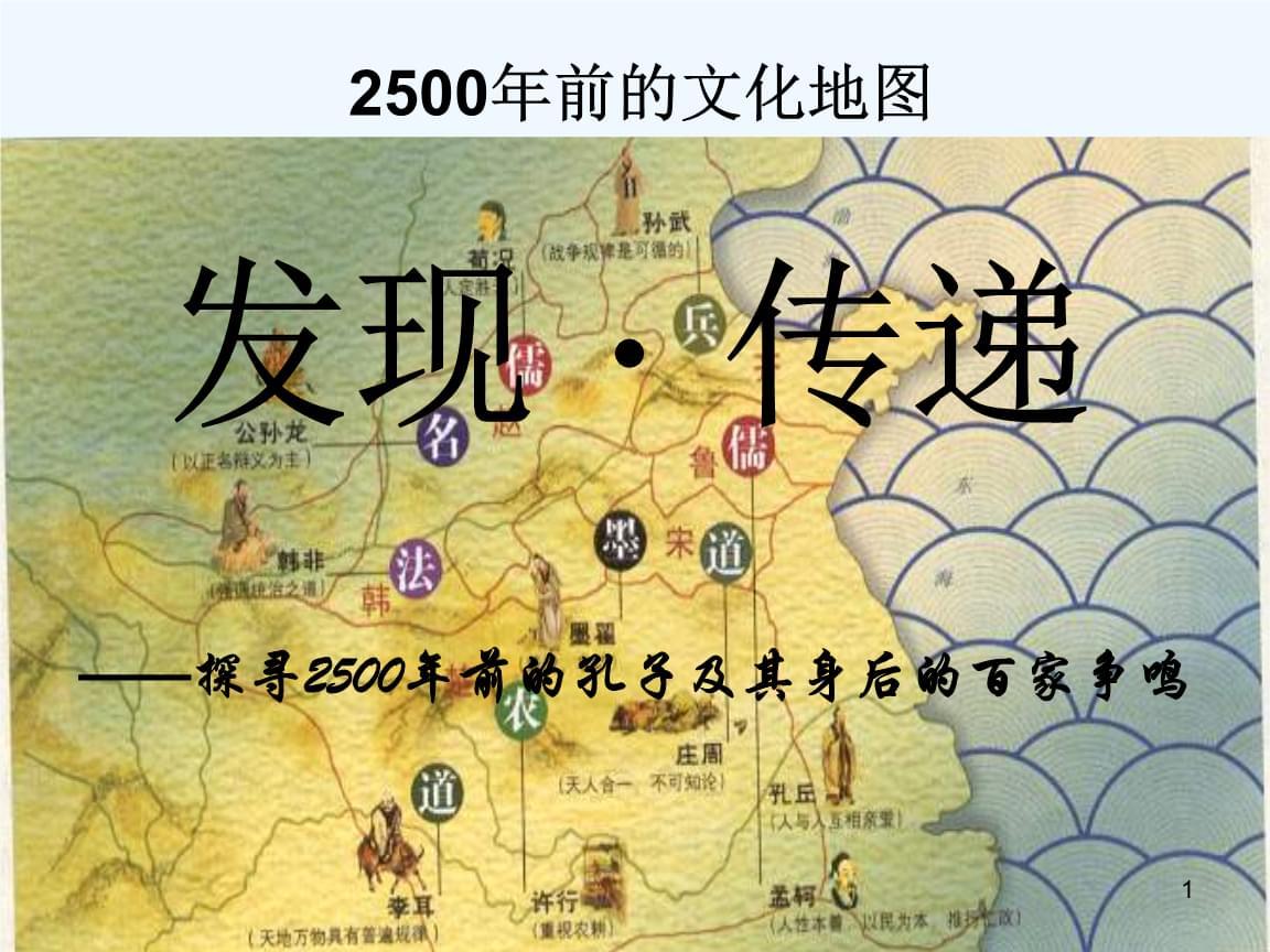 百家争鸣和儒家的形成.PPT