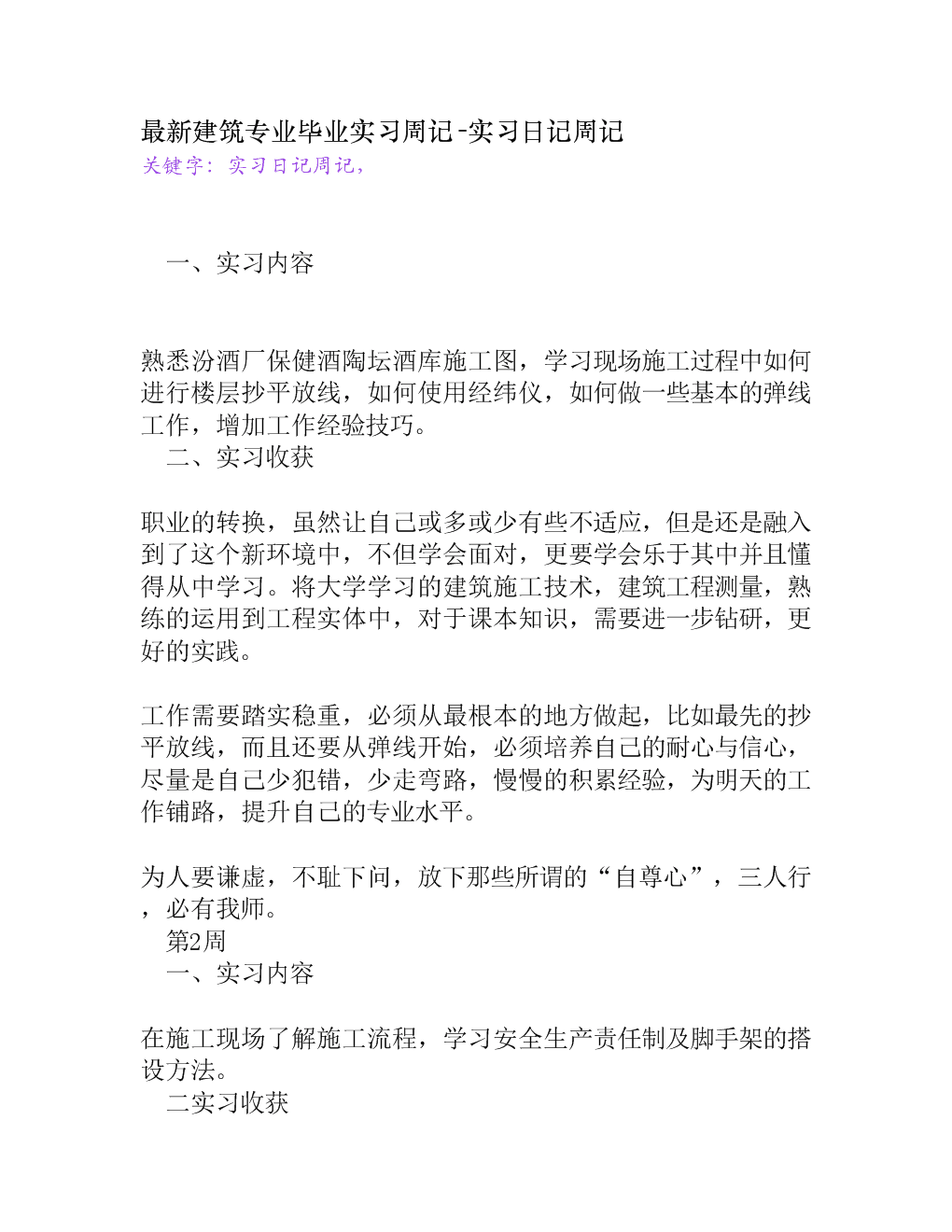 最新建筑专业毕业实习周记[实习日记周记].doc
