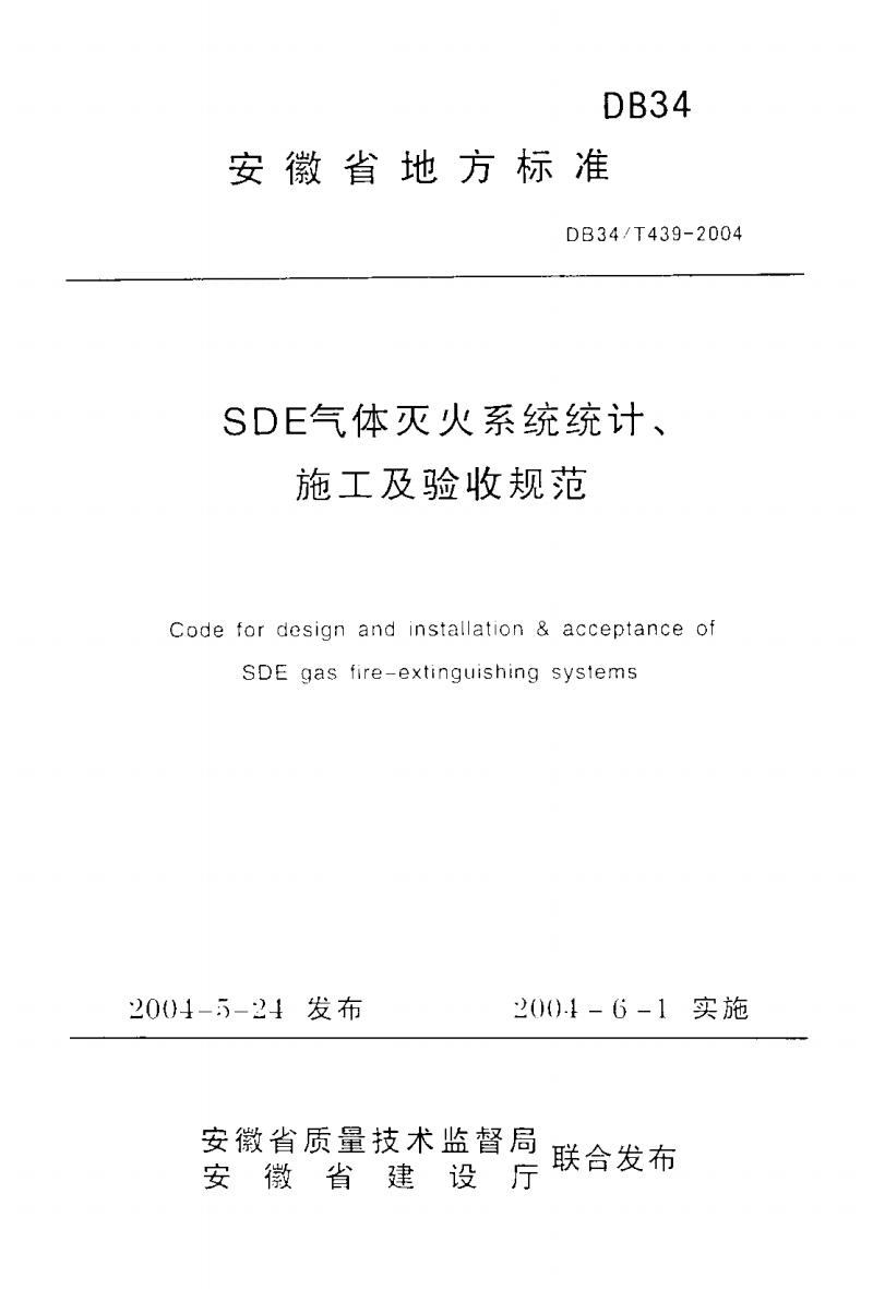 DB34 T 439-2004 SDE气体灭火系统设计、施工及验收规范.pdf