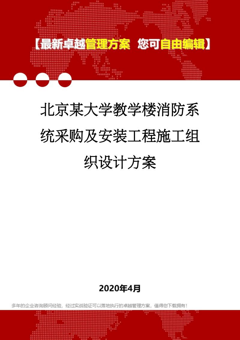 北京某大学教学楼消防系统采购及安装工程施工组织设计方案.pdf