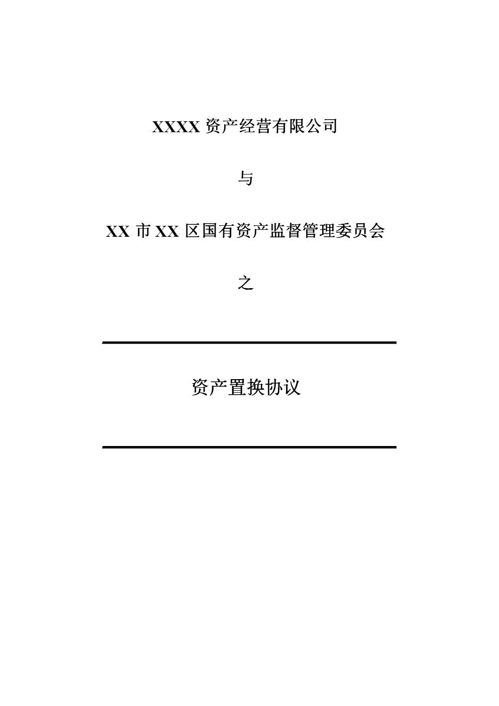 XX资产经营有限公司资产置换协议.doc