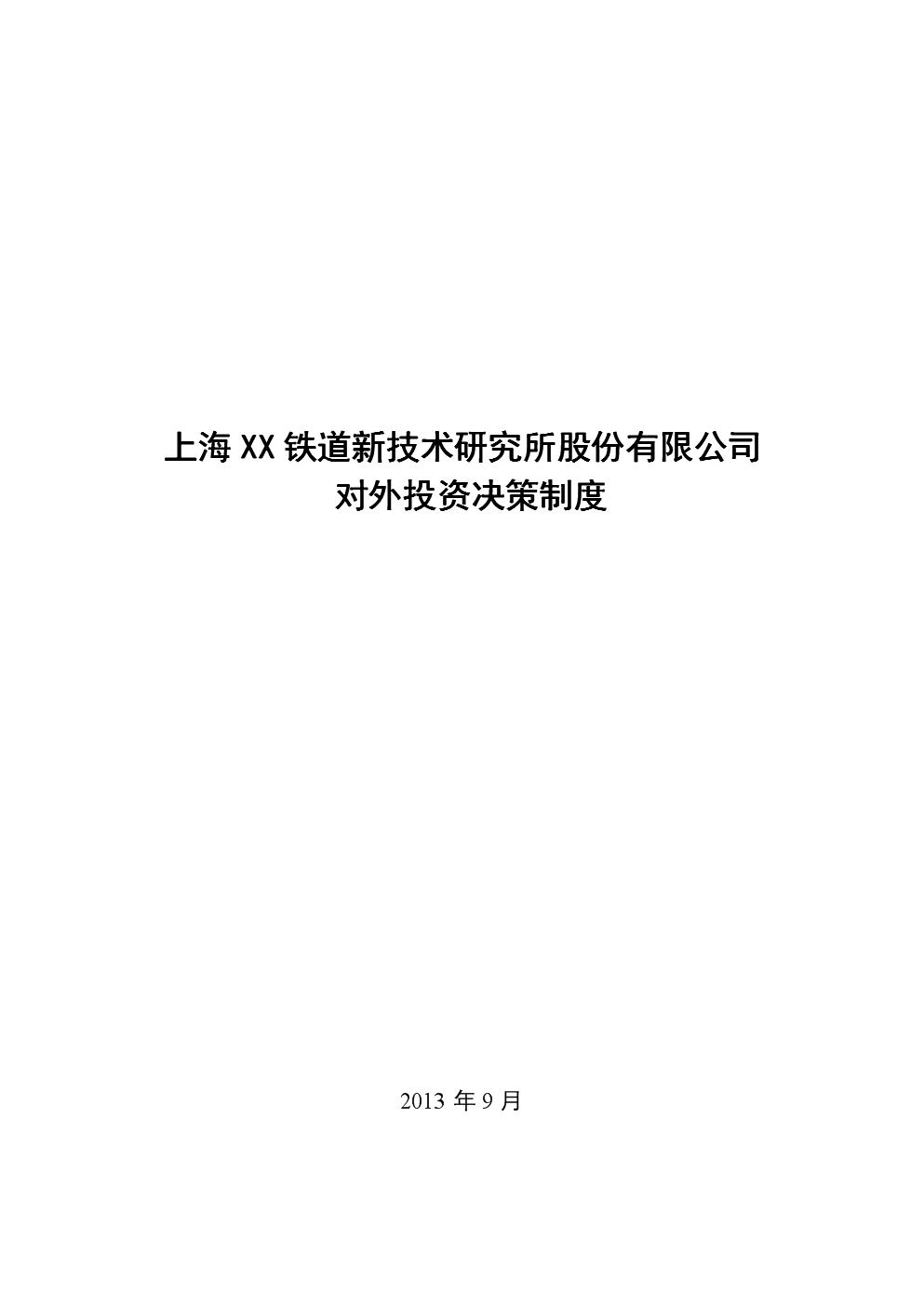 XX新技术研究所股份有限公司对外投资决策制度.doc
