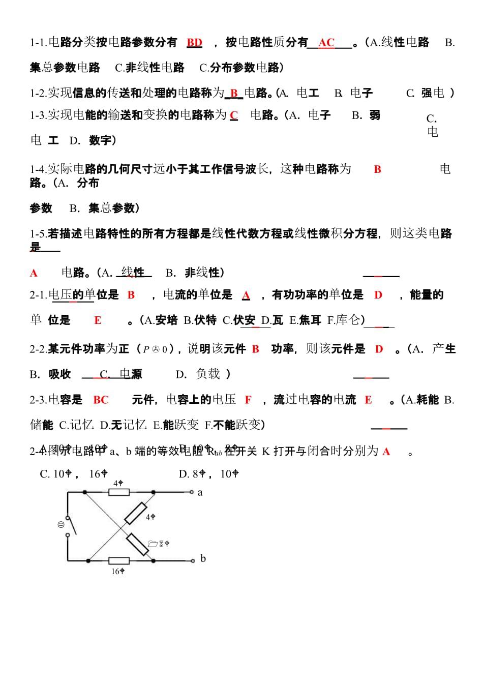 电路分析选择题试题库.pptx