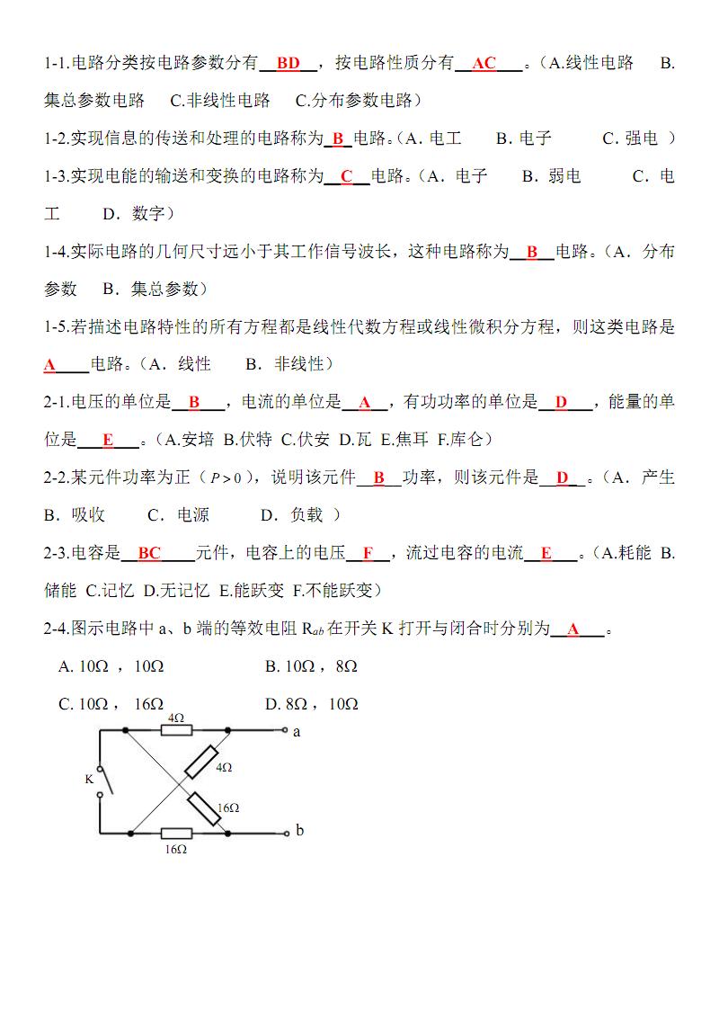 电路分析选择题试题库.pdf
