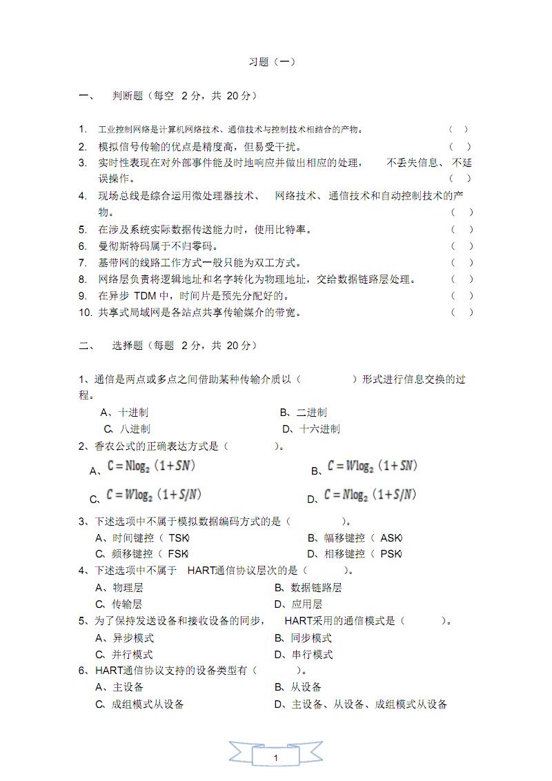 工业通讯与网络习题.pdf