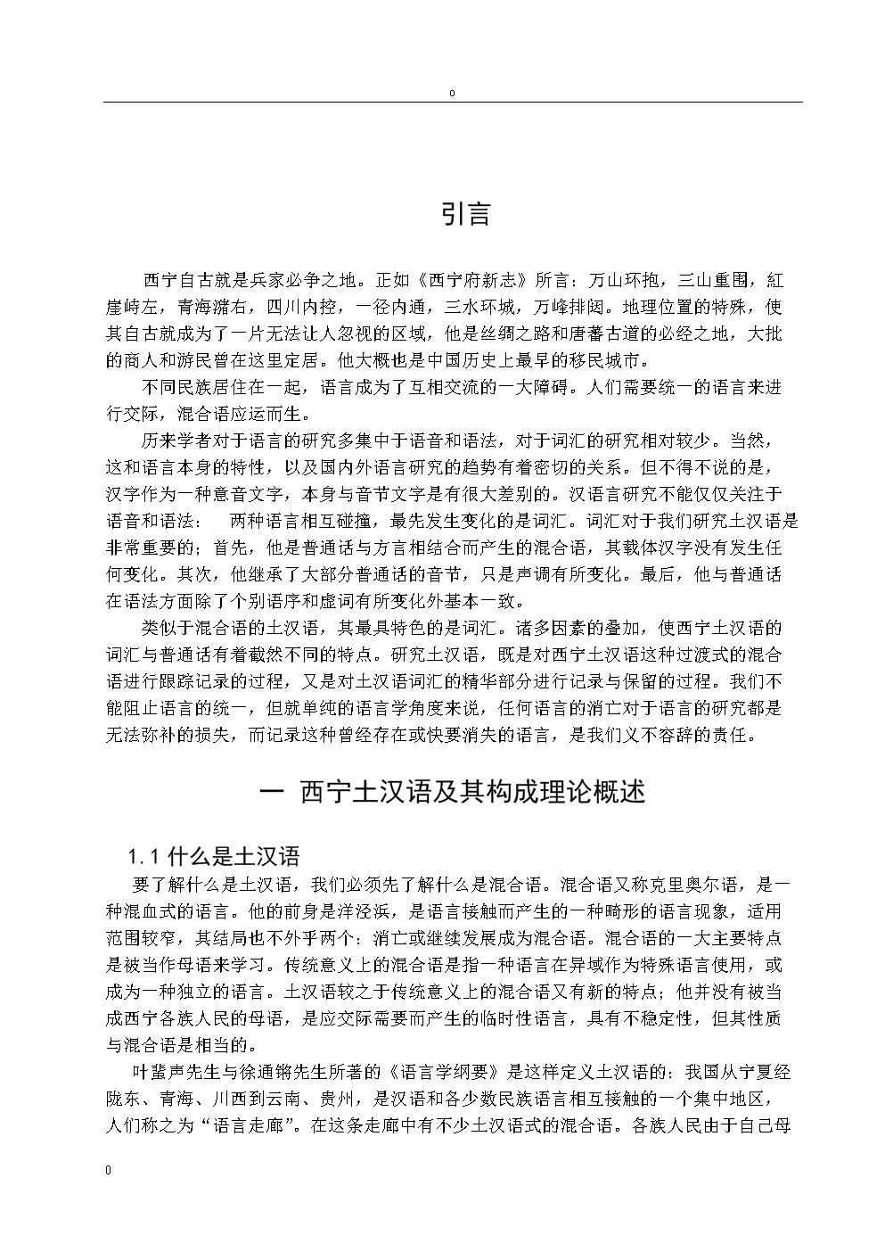 方言比较毕业论文.doc