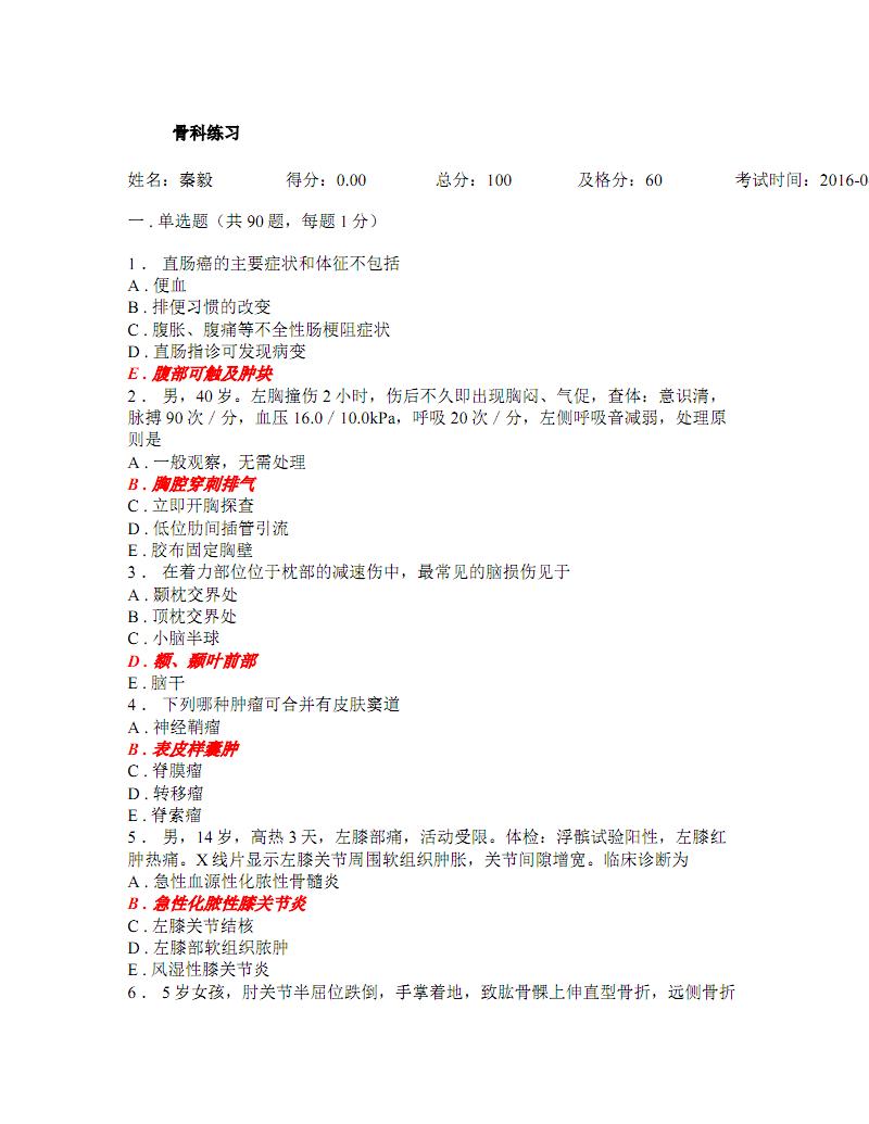 骨科练习题库8.pdf