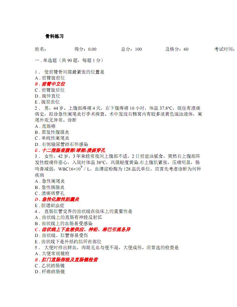 骨科练习题库2.pdf