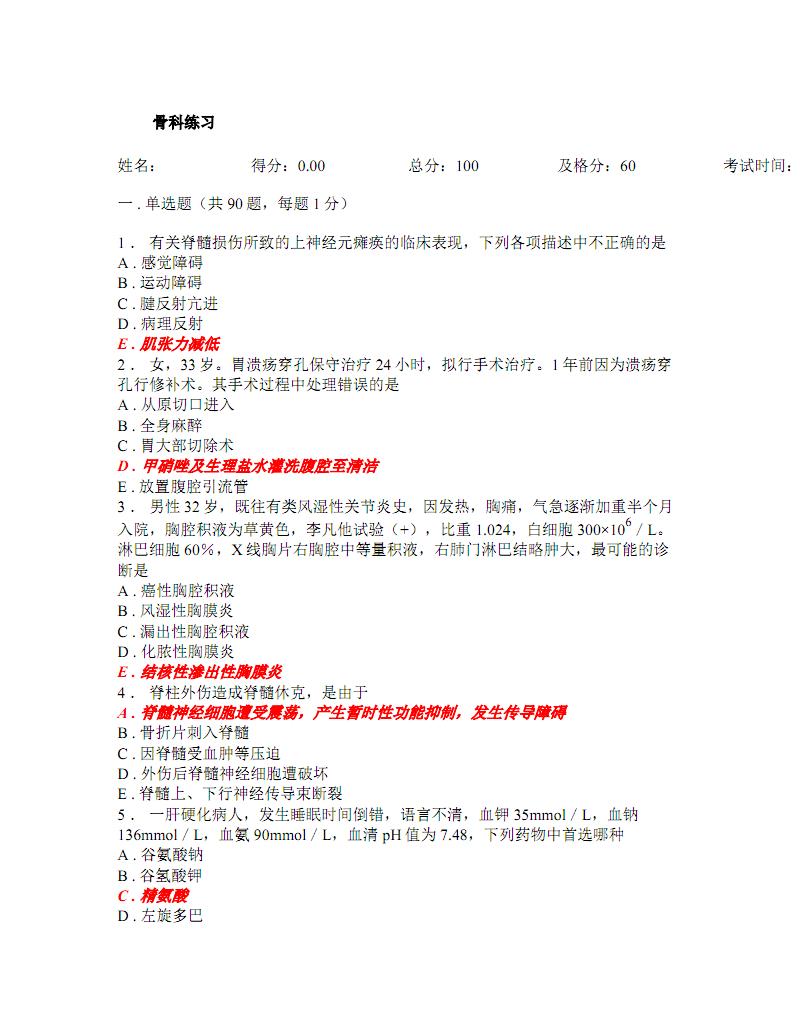 骨科练习题库1.pdf