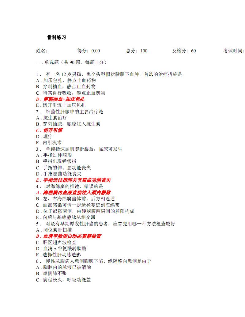 骨科练习题库7.pdf
