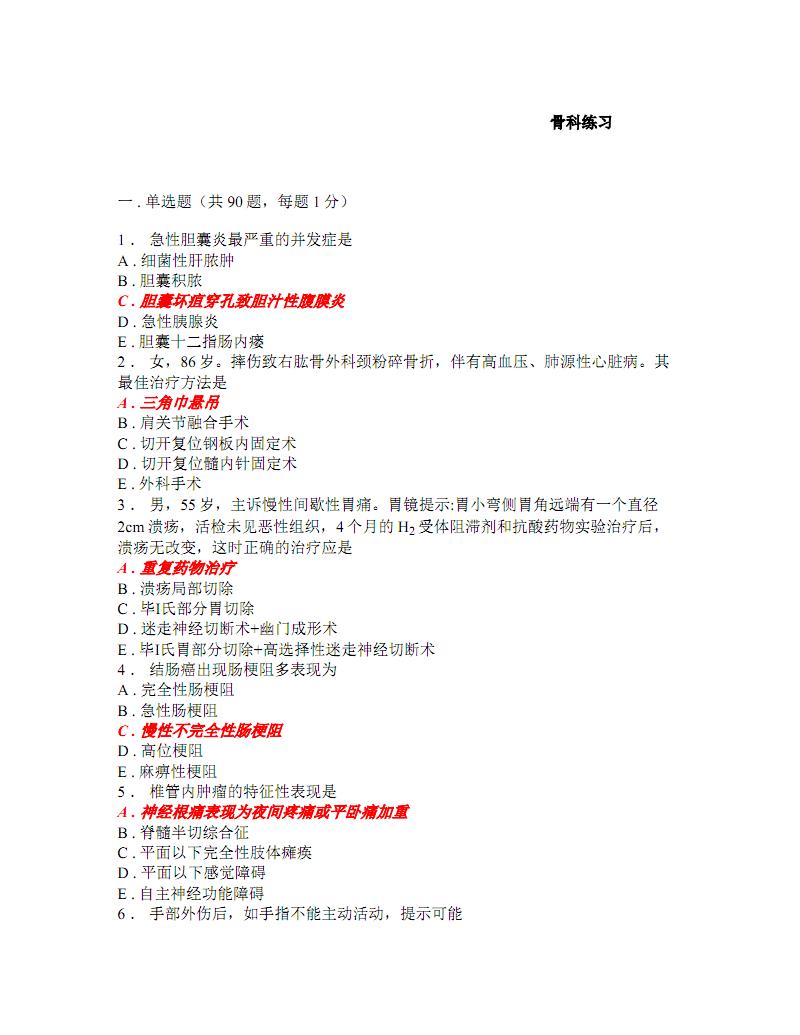 骨科练习题库13.pdf