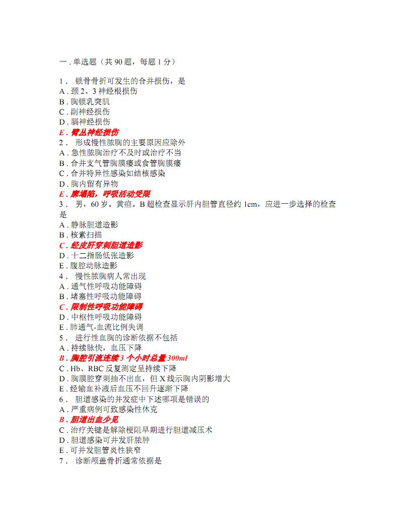 骨科练习题库15.pdf