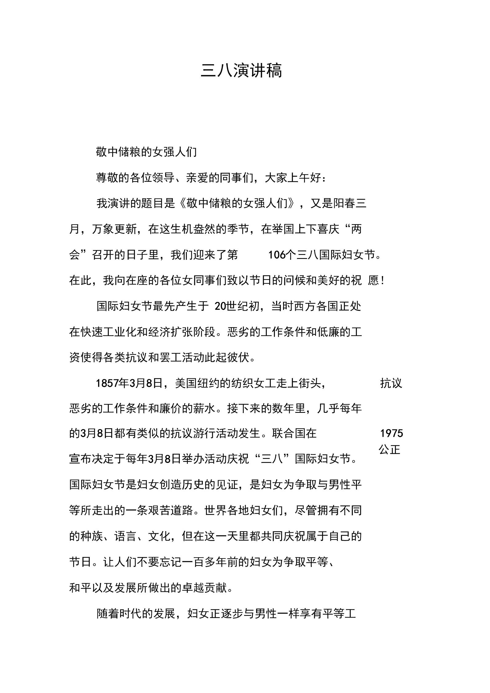 三八演讲稿[工作范文].docx