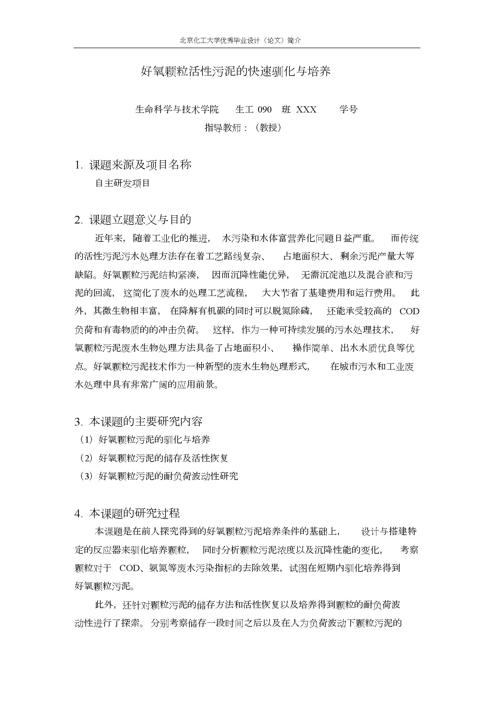 优秀毕业设计(论文)简介模板.doc