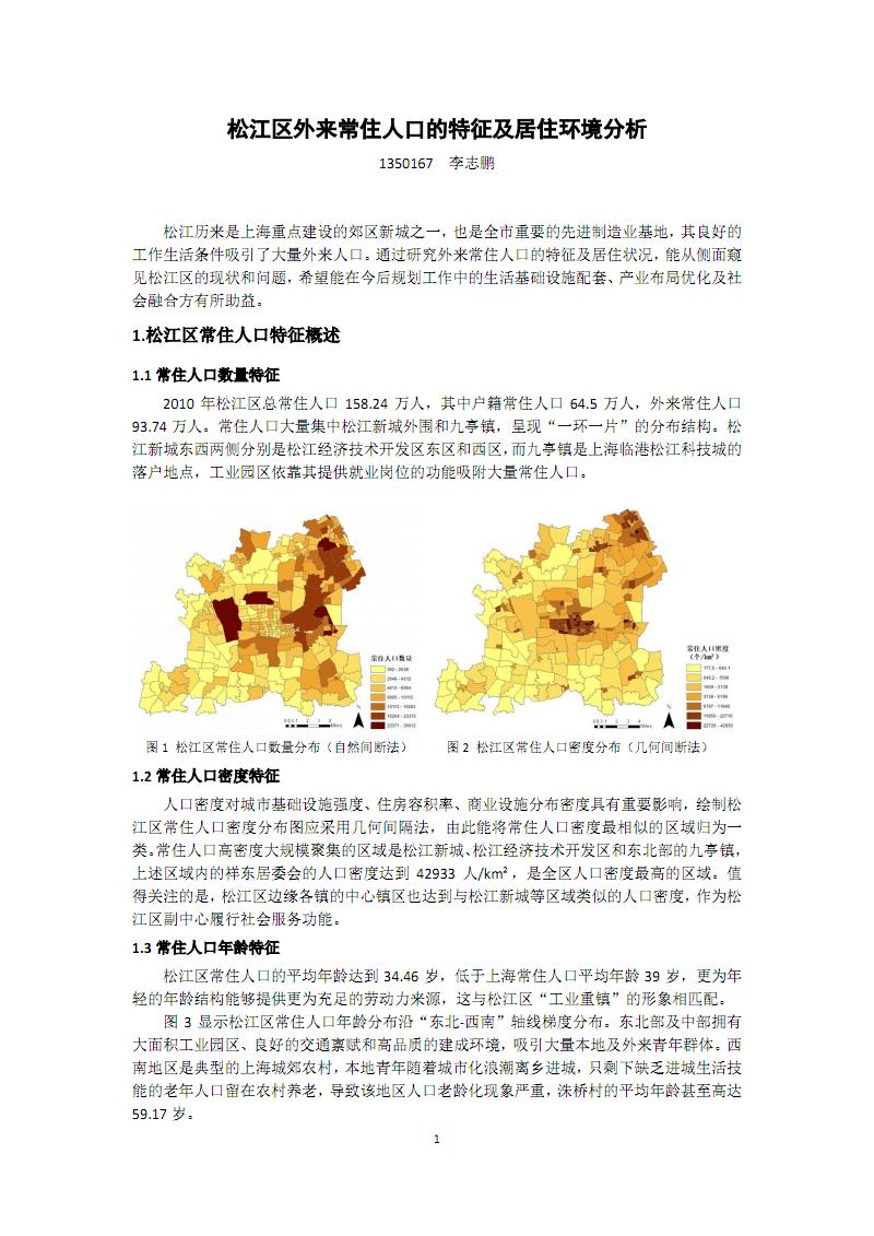 松江区 外来常住人口的 特征 及居住环境分析.pdf