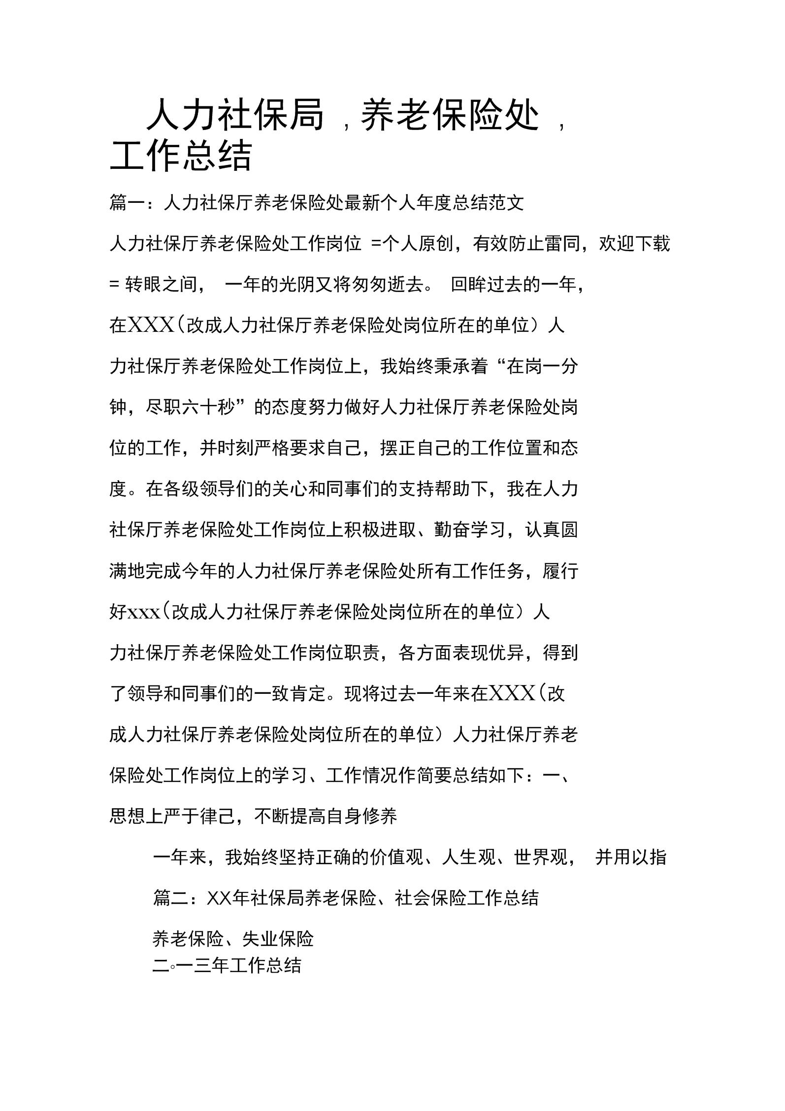 人力社保局,养老保险处,工作总结.docx