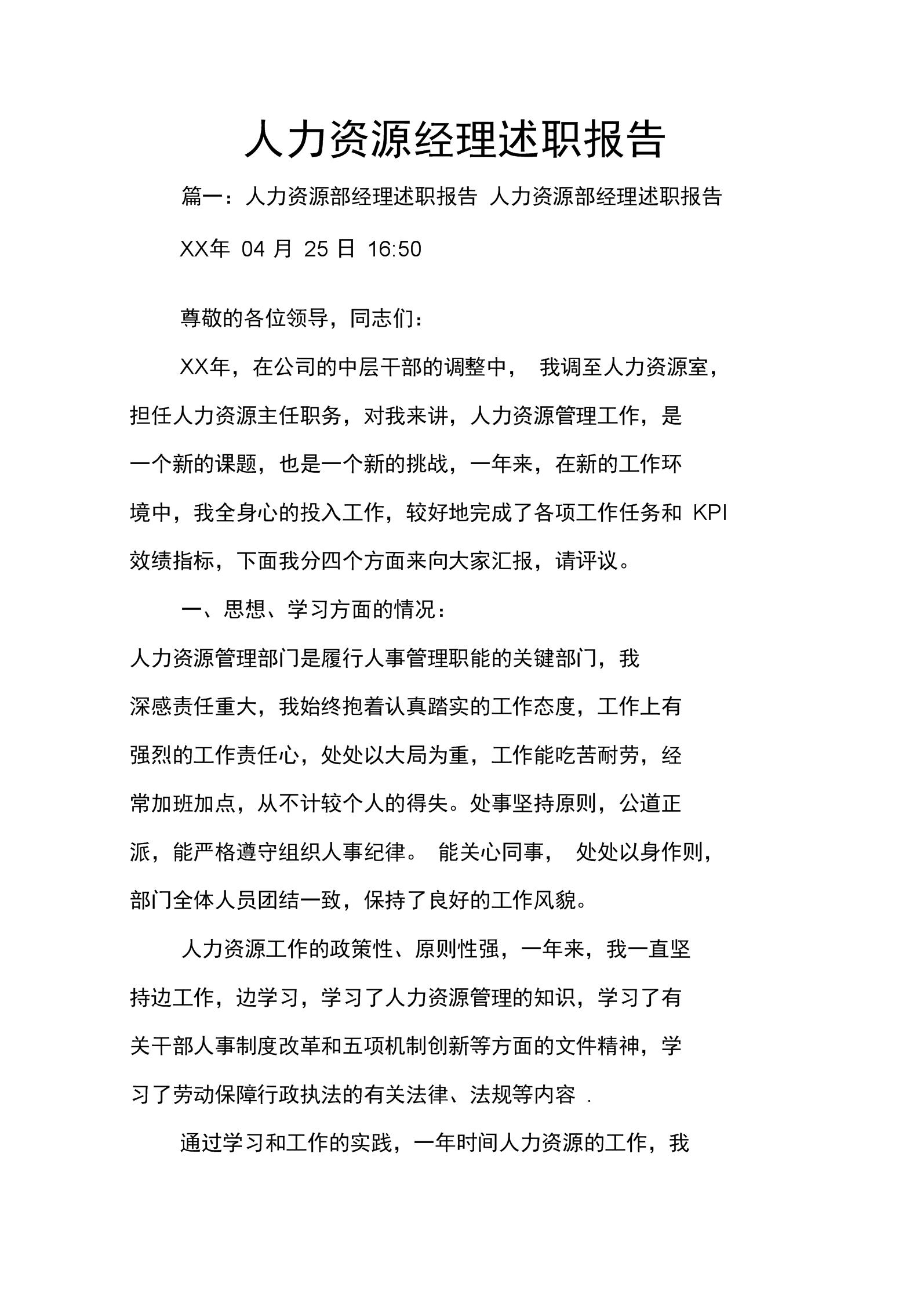 人力资源经理述职报告_1.docx