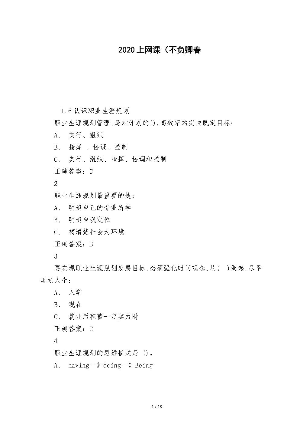 2020上网课(不负卿春.doc