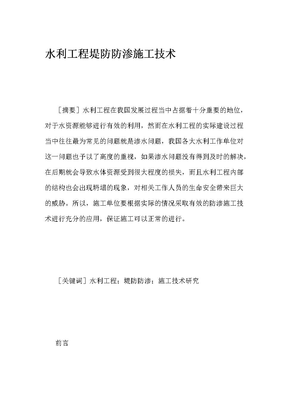 水利工程堤防防渗施工技术-水利工程论文-水利论文.docx