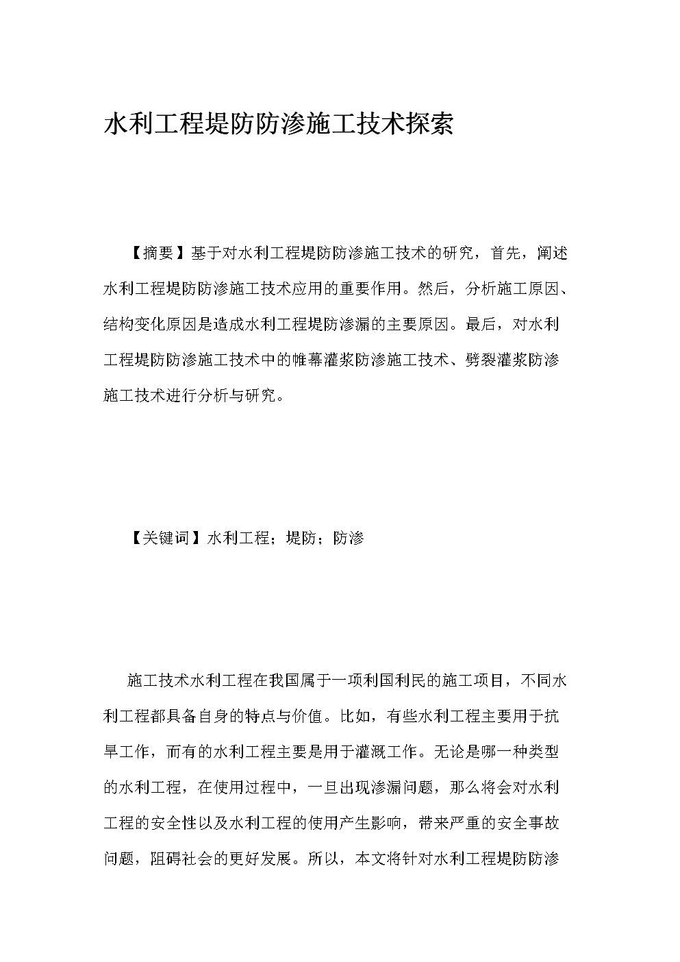 水利工程堤防防渗施工技术探索-水利水电论文-水利论文.docx