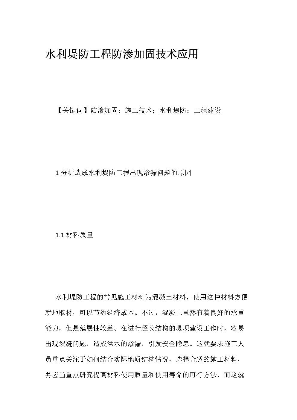 水利堤防工程防渗加固技术应用-水利经济论文-水利论文.docx