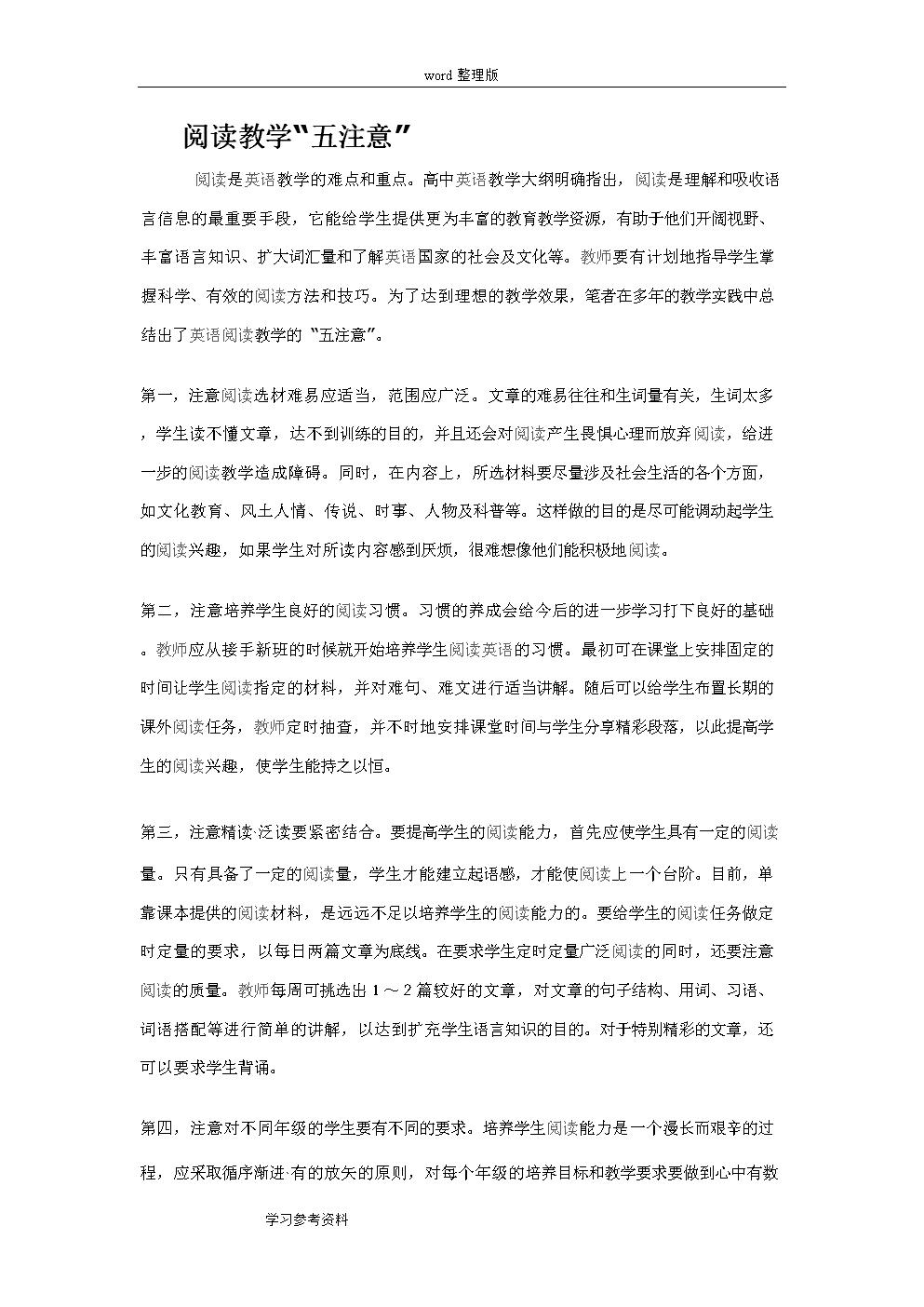 """阅读教学的""""五注意"""".doc"""