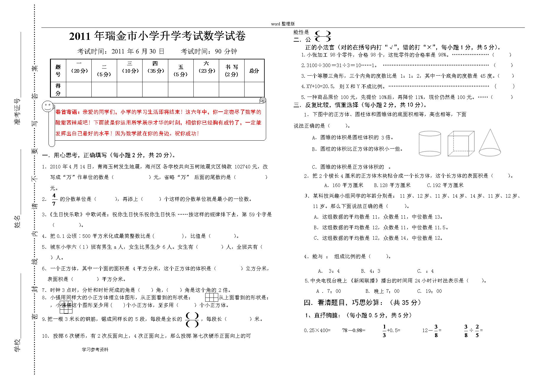 2011年瑞金市小学升学考试数学试卷.doc