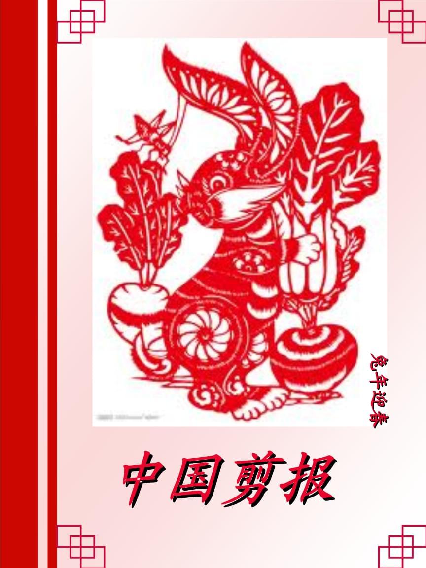2011年全国优秀电脑制作电子报刊——《中国剪报》.ppt