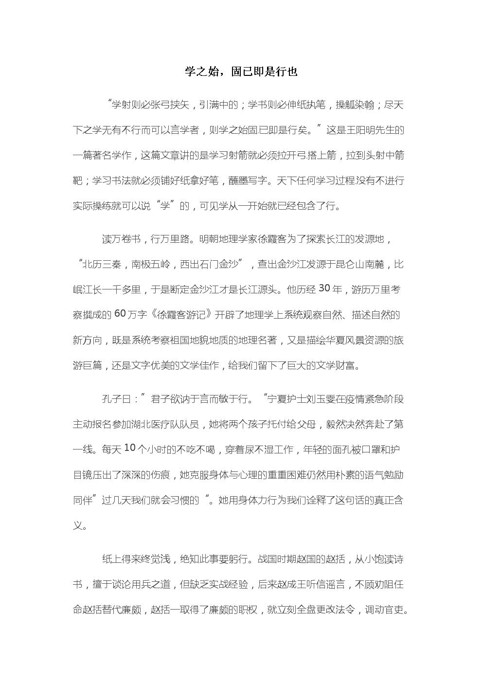 小学六年级《朝读经典》读后感.docx