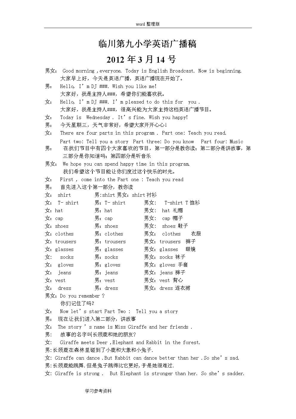 2015年临川九小小学英语广播稿第五部.doc