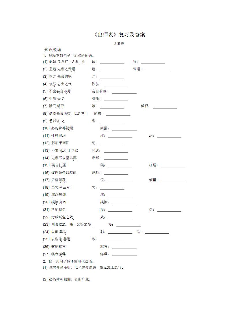 《出师表》复习及答案.pdf
