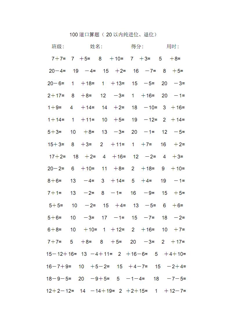 一年级下册数学专项口算人教版(2018最新审定).pdf