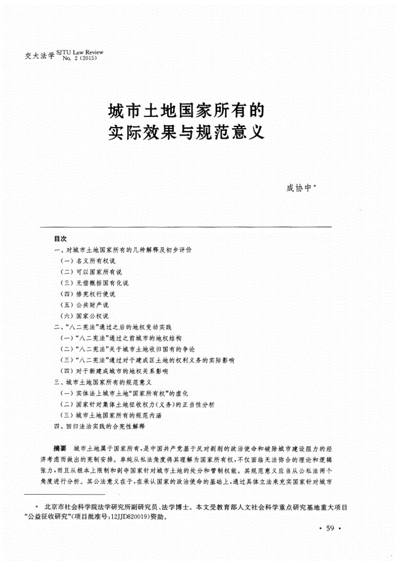城市土地国家-所有的实际效果与规范意义.pdf