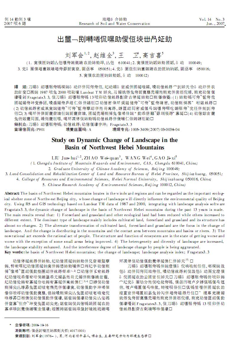 冀西北间山盆地区景观动态变化研究.pdf