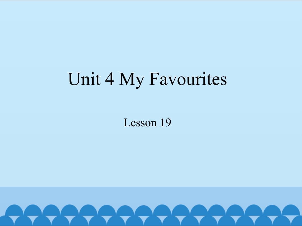 四年级下册英语课件- Unit 4 My Favourites lesson 19  冀教版(三起) (共17张PPT).pptx