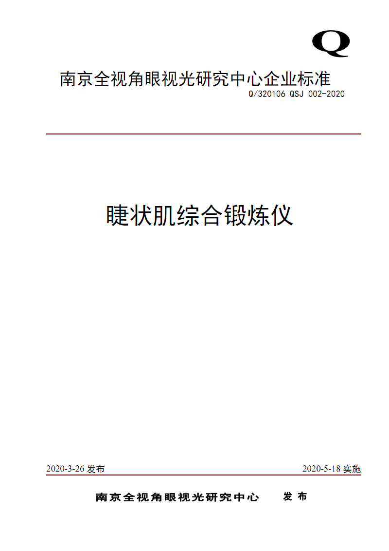 Q_320106  QSJ  002-2020睫状肌综合锻炼仪.pdf